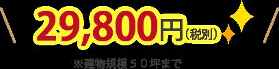 29,800円(税別)
