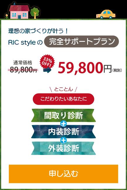 59,800円(税別)