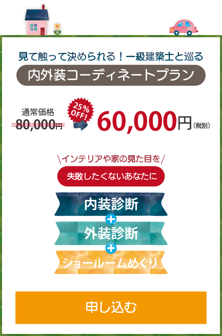 60,000円(税別)