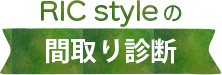 RIC styleの間取り診断